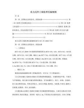 重力式挡土墙监理实施细则.doc