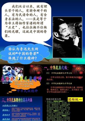 7.1永恒的中华民族精神.ppt