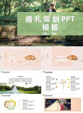 婚礼策划PPT模板.pptx