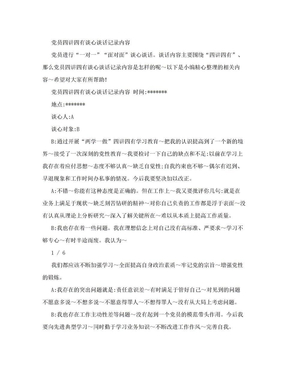 党员四讲四有谈心谈话记录内容.doc
