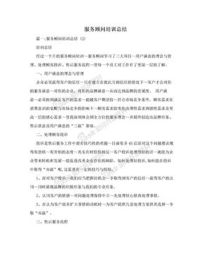 服务顾问培训总结.doc