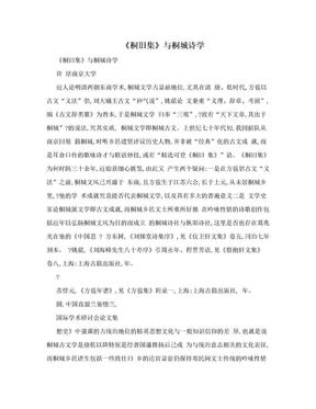 《桐旧集》与桐城诗学.doc