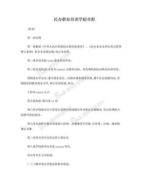 民办职业培训学校章程.doc