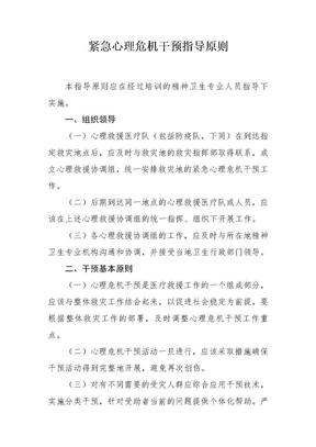 紧急心理危机干预指导原则.doc