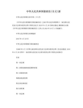 中华人民共和国保密法(全文)新.doc