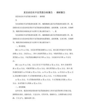 某县农信社不良贷款分析报告 - 调研报告.doc