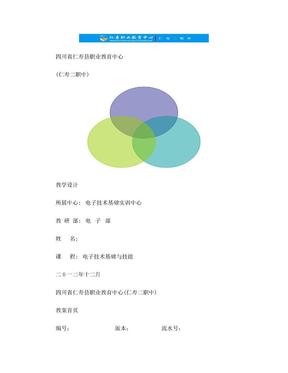 电子技术基础与技能工作页6.doc