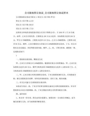 公司股权转让协议样本.doc