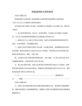 村级森林防火值班制度.doc