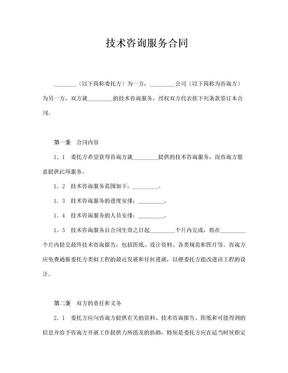 技术服务合同范本 (通用).doc