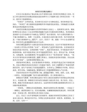 阿米巴经营模式学习感悟2.doc
