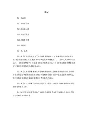 安徽市物业承接查验细则.doc