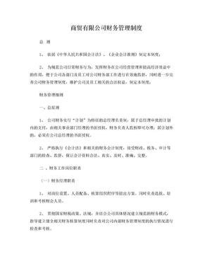 商贸有限公司财务管理制度.doc