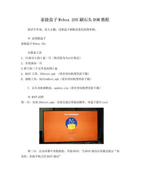 泰捷盒子Webox20S刷石头ROM刷机教程.doc
