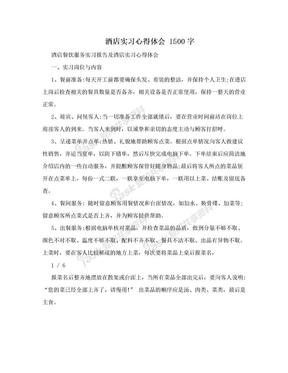酒店实习心得体会 1500字.doc