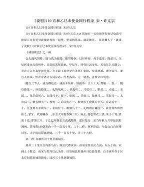 [说明]110宣和乙巳奉使金国行程录 宋·许亢宗.doc
