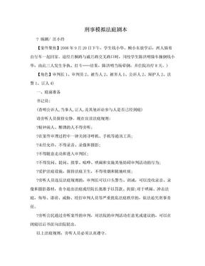 刑事模拟法庭剧本.doc