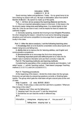 英语微型课说课稿.doc