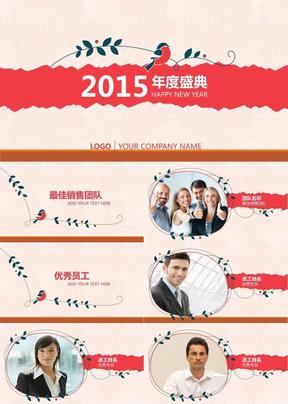 (新版)小清新年终颁奖动态模板优秀课件