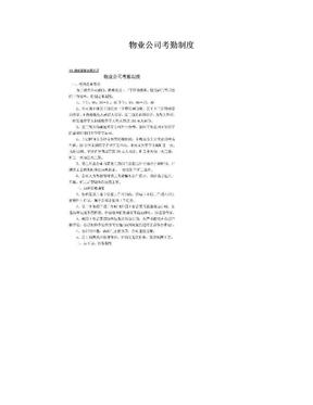 物业公司考勤制度.doc