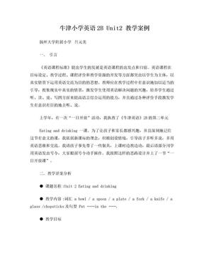 英语教学案例分析.doc