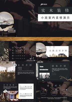 商务中国风实木家具室内设计装潢家居宣传画册ppt模板-动