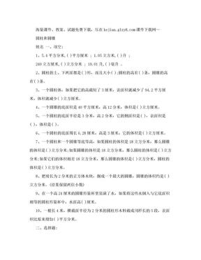 六年级圆柱圆锥难题练习题.doc.doc
