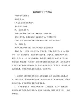 农贸市场可行性报告.doc