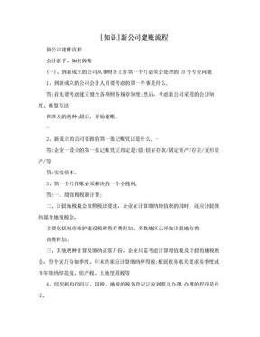 [知识]新公司建账流程.doc