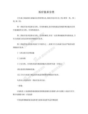 医疗技术分类目录.doc