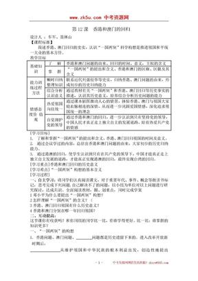 第12课  香港和澳门的回归.doc