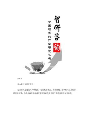 2018-2024年中国ATM机市场深度调查与投资前景分析报告(目录).doc