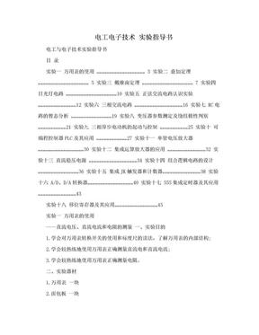 电工电子技术 实验指导书.doc