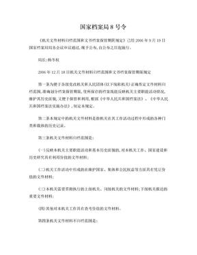 国家档案局8号令.doc