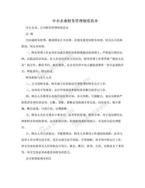 中小企业财务管理制度范本.doc