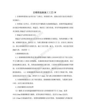 岩棉保温板施工工艺UW.doc