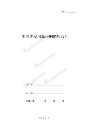美容美发用品采购销售合同协议书范本-在行文库.doc