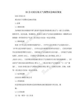 XX公司重污染天气预警应急响应预案.doc