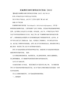 妊娠期肝内胆汁淤积症诊疗指南 (2015).doc
