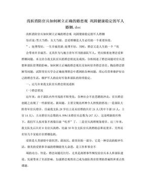 浅析消防官兵如何树立正确的婚恋观 巩固健康稳定的军人婚姻.doc.doc