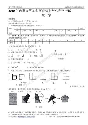 2010年内蒙古鄂尔多斯市中考数学试题及答案.doc