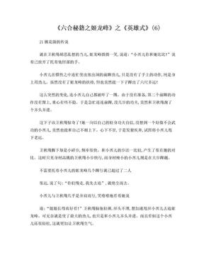 《六合秘籍之姬龙峰》之《英雄式》(6).doc