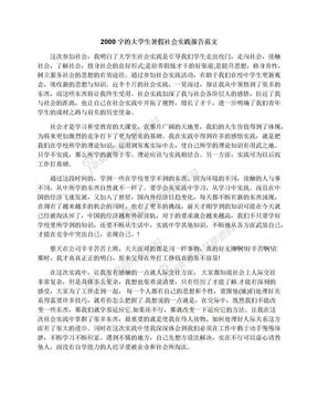 2000字的大学生暑假社会实践报告范文.docx