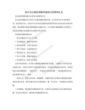 初中语文阅读理解答题技巧的整理汇总.doc