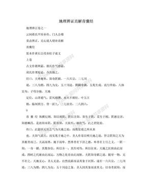 地理辨证直解青囊经.doc
