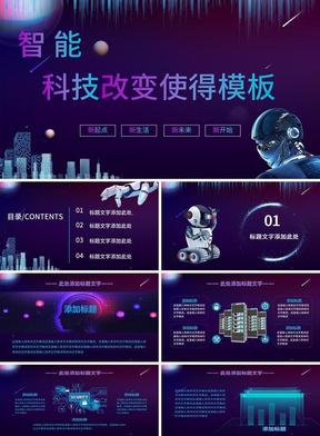 蓝紫色智能科技感产品策划模板