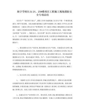施工现场消防安全总结.doc