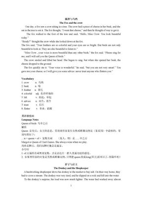 英语故事集-床边故事篇.doc