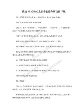传统85式杨式太极拳套路分解动作详解.doc