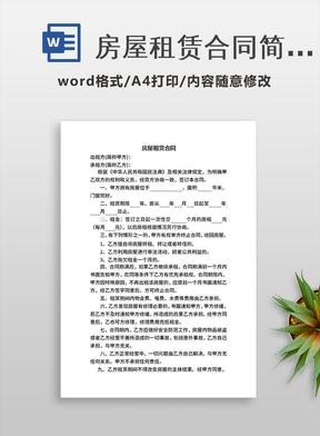 房屋租赁合同简单版.doc